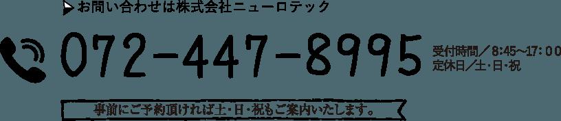 072-447-8995