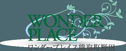 ワンダープレイス熊取町野田