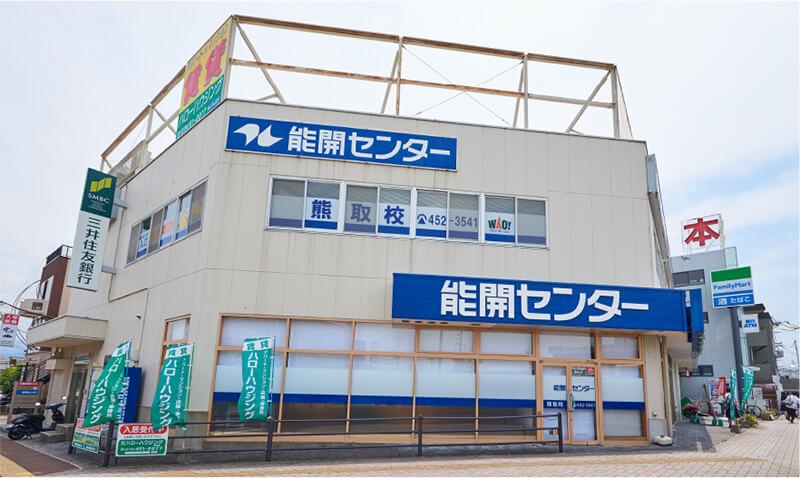 能開センター 熊取校