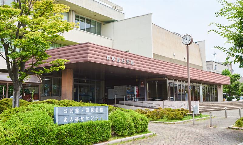 熊取町公民館
