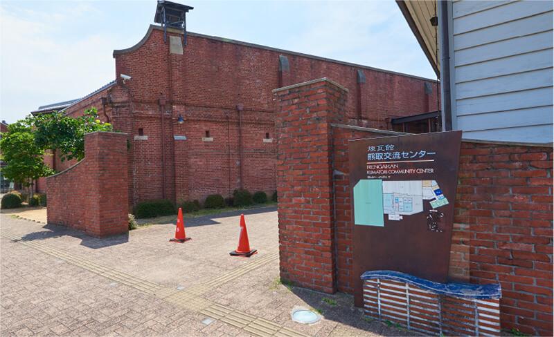熊取交流センター 煉瓦館