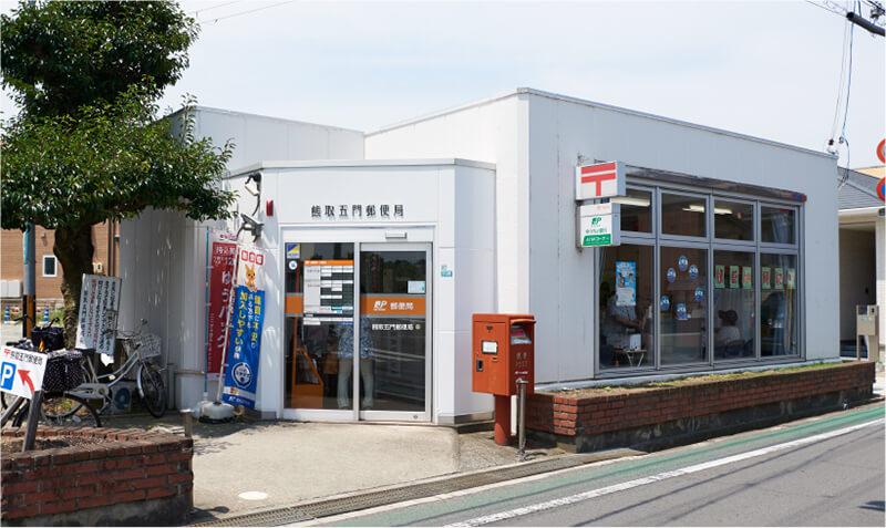熊取五門郵便局